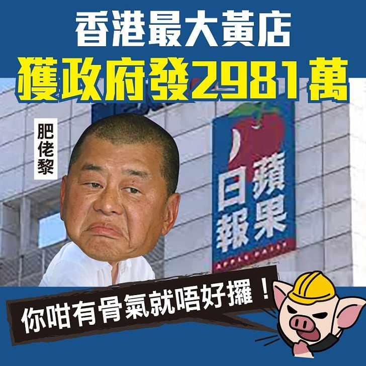 【今日網圖】香港最大黃店 獲政府發2981萬