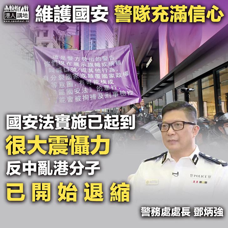 【信心十足】「一哥」鄧炳強:國安法實施後、對反中亂港分子有很大震懾力
