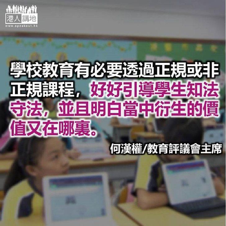 學校教育要正視國歌法及港區國安法