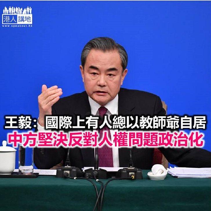 【焦點新聞】王毅讚賞沙特在涉港涉疆問題上支持中方正當立場