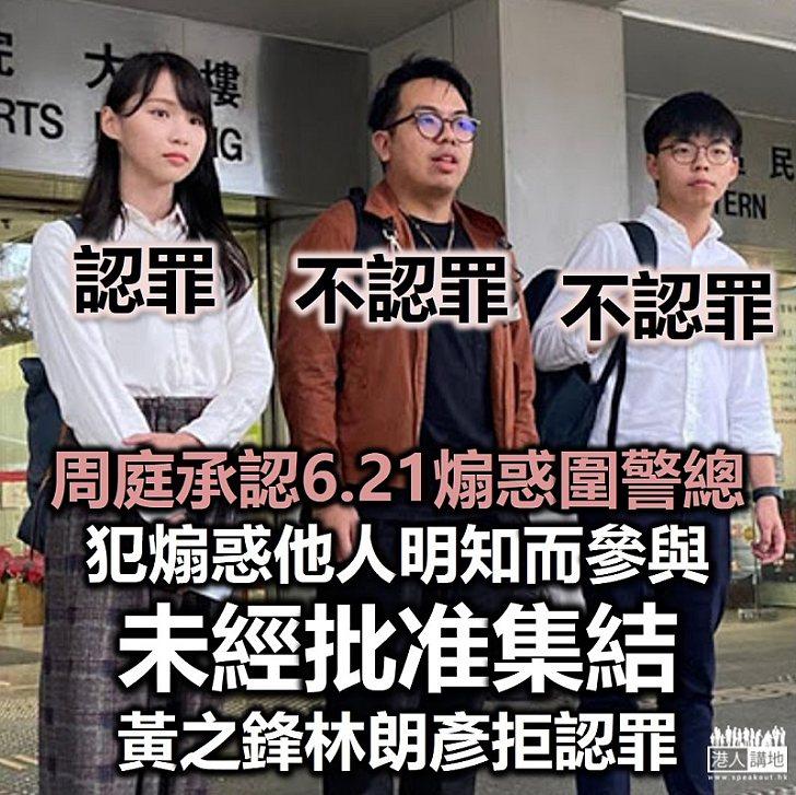 【黑暴運動】周庭承認6.21煽惑他人明知而參與未經批准集結、黃之鋒林朗彥拒認罪