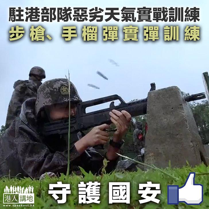 【守護家園】駐港部隊惡劣天氣實戰訓練 步槍、手榴彈實彈訓練