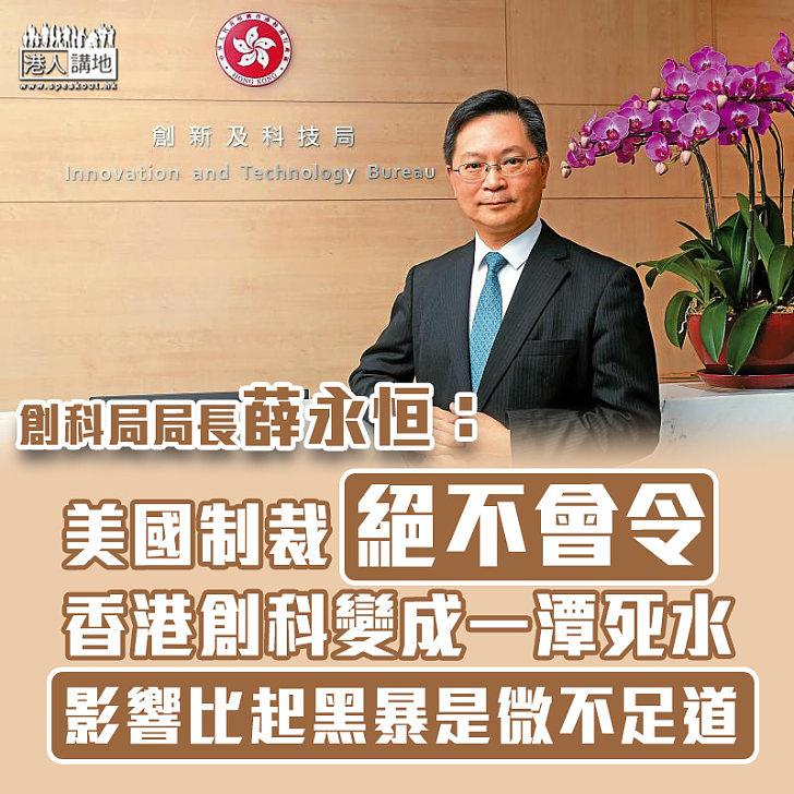 【港區國安法】薛永恒:美制裁絕不會令香港創科變成一潭死水
