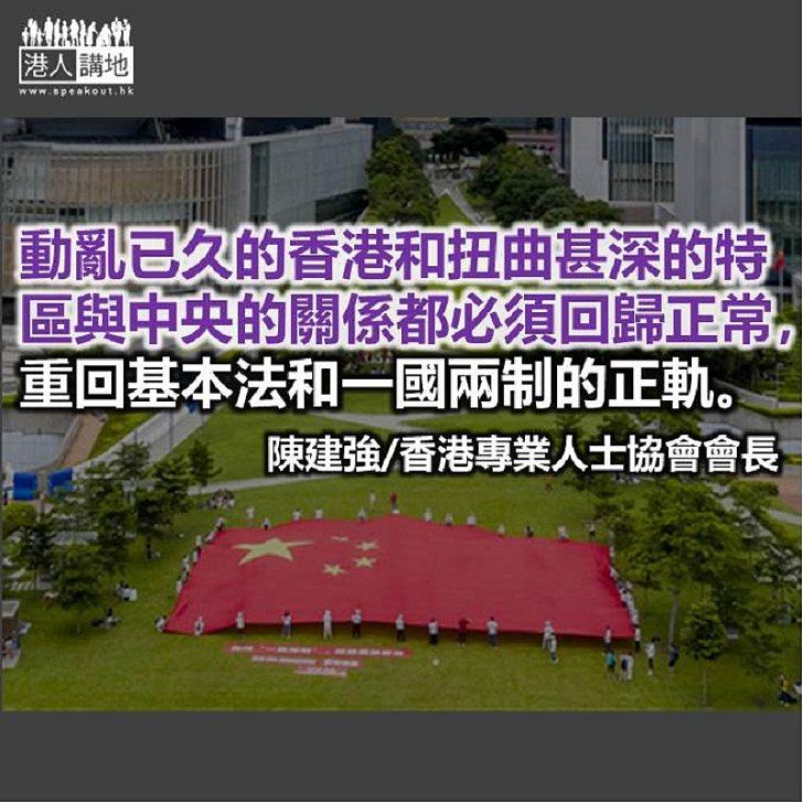 國安立法二次回歸重生香港