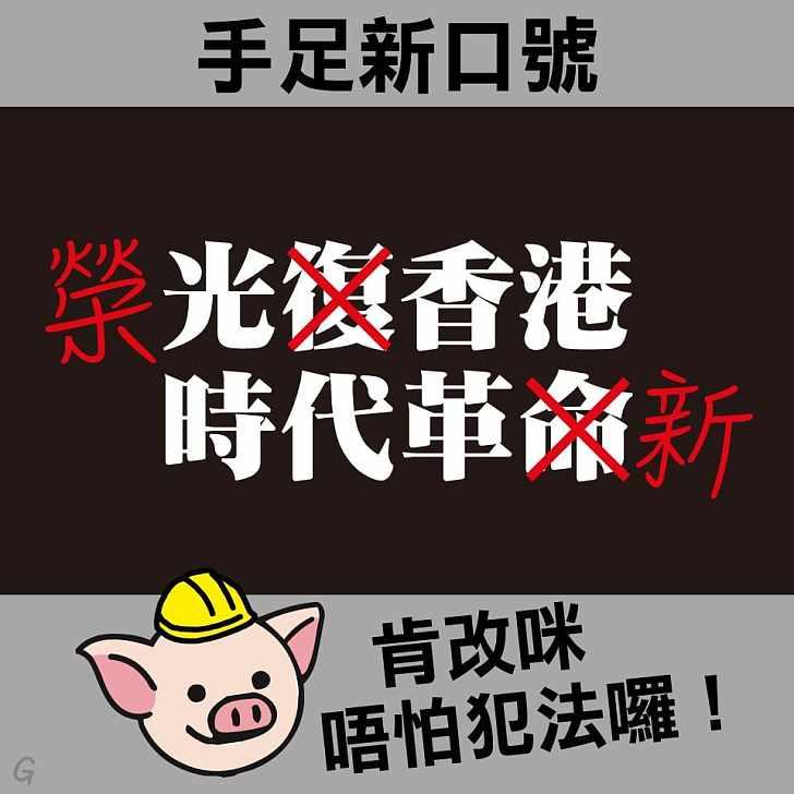 【今日網圖】手足新口號:光榮香港、時代革新