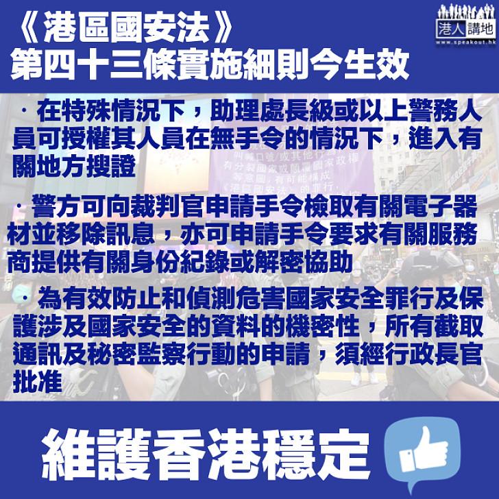 【港區國安法】第四十三條實施細則今生效 警特殊情況下可無手令搜查