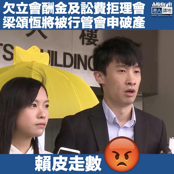 【賴皮走數】梁頌恆拖欠立法會酬金及訟費 將被行管會入稟申請破產