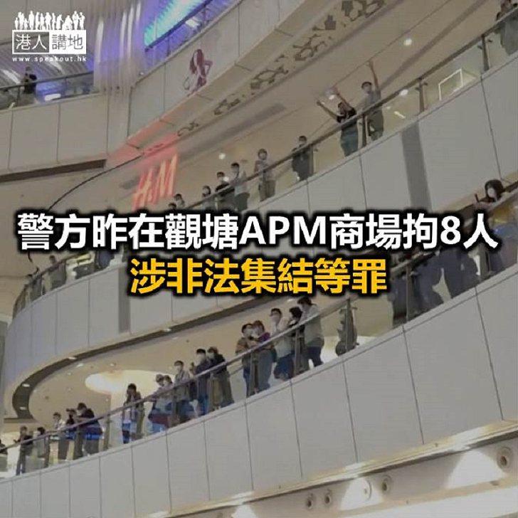 【焦點新聞】示威者APM聚集 期間有人叫港獨口號