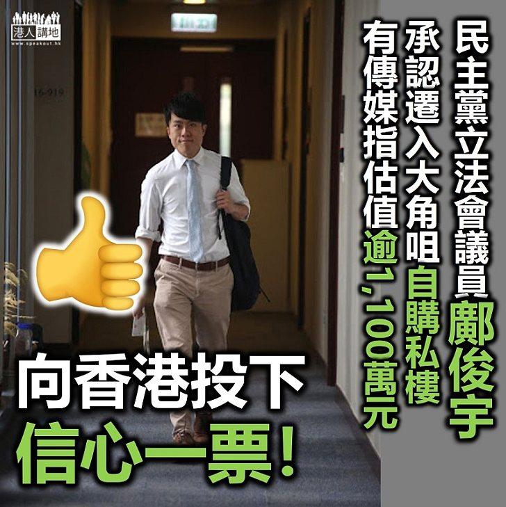 【用銀包投票】民主黨立法會議員鄺俊宇承認近日遷入自購新居