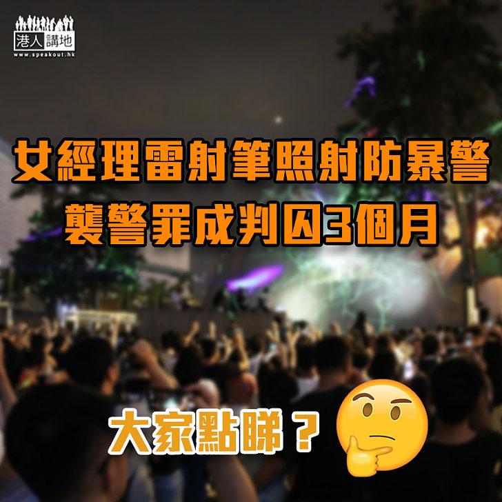 【黑暴運動】女經理雷射筆照射防暴警罪成判囚3個月