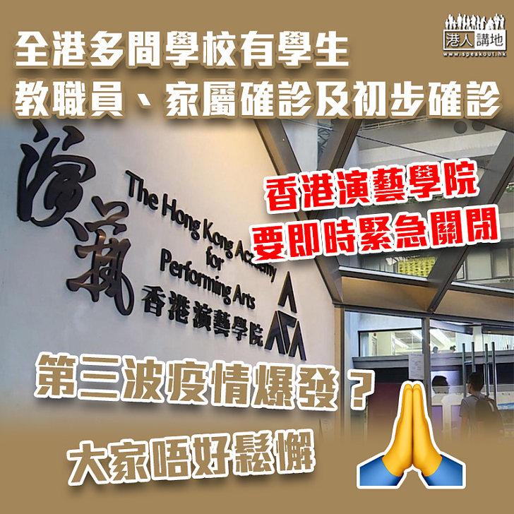 【新冠肺炎】香港新增多宗本地確診個案 多間學校有學生、教職員及家屬染疫 演藝學院須即時緊急關閉