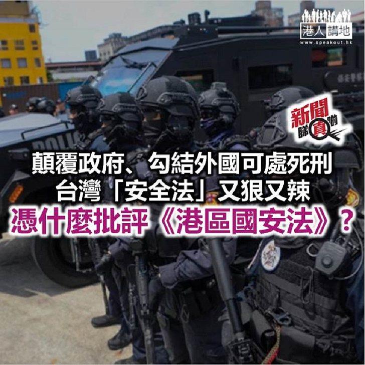 【新聞睇真啲】台灣的《安全法》