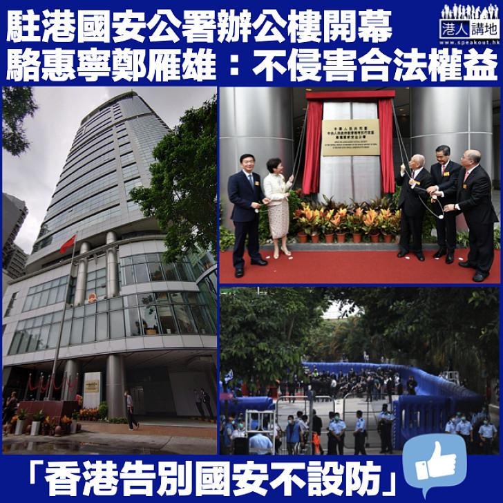 【港區國安法】駐港國安公署辦公樓開幕 駱惠寧:香港告別國安不設防歷史