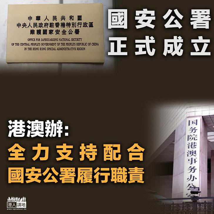 【通力協作】駐港國安公署正式成立 港澳辦:全力支持配合公署履行職責