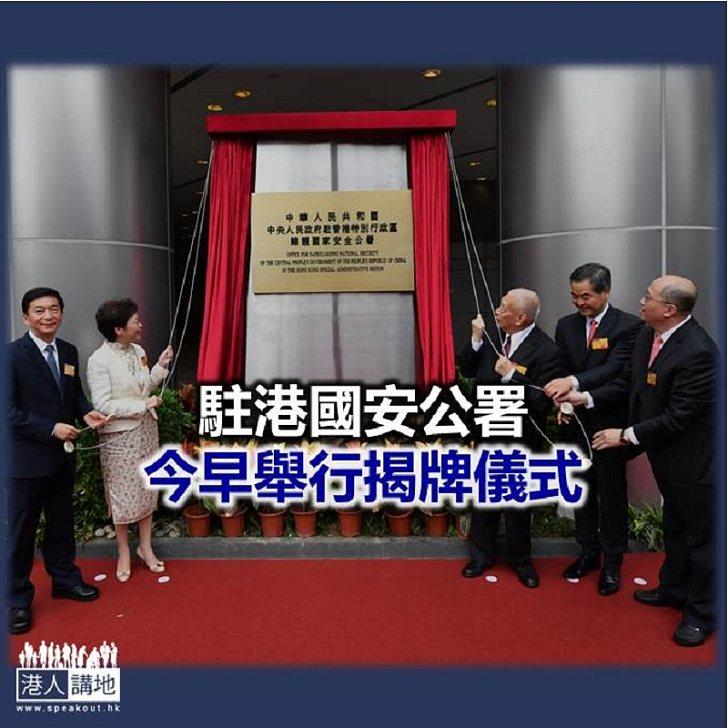 【焦點新聞】駱惠寧表示國安公署將嚴格依法履行職責
