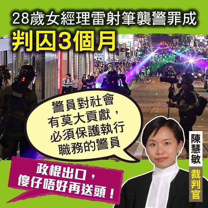 【今日網圖】陳慧敏裁判官:警員對社會有莫大貢獻