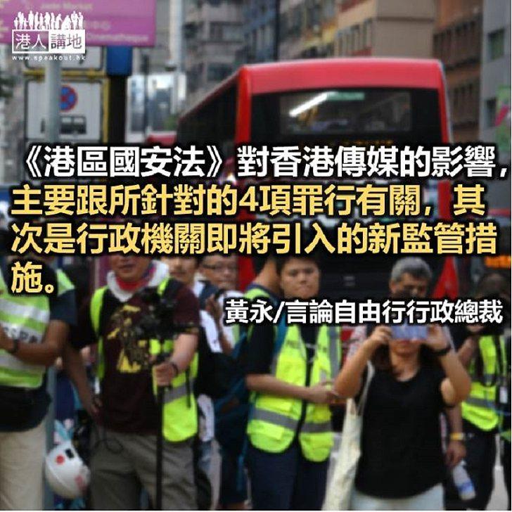 港區國安法對傳媒的影響