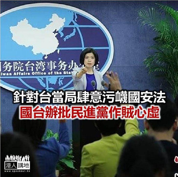 【焦點新聞】蔡英文聲稱對「港區國安法」考慮反制措施