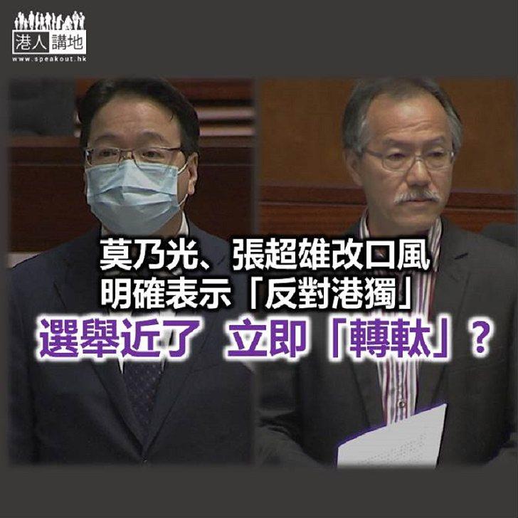 【秉文觀新】終於有攬炒派「反對港獨」,唔通覺悟前非?