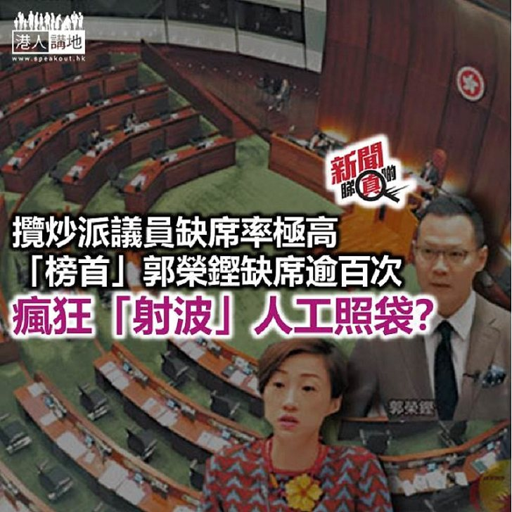 【新聞睇真啲】攬炒派立法會議員缺席率奇高!