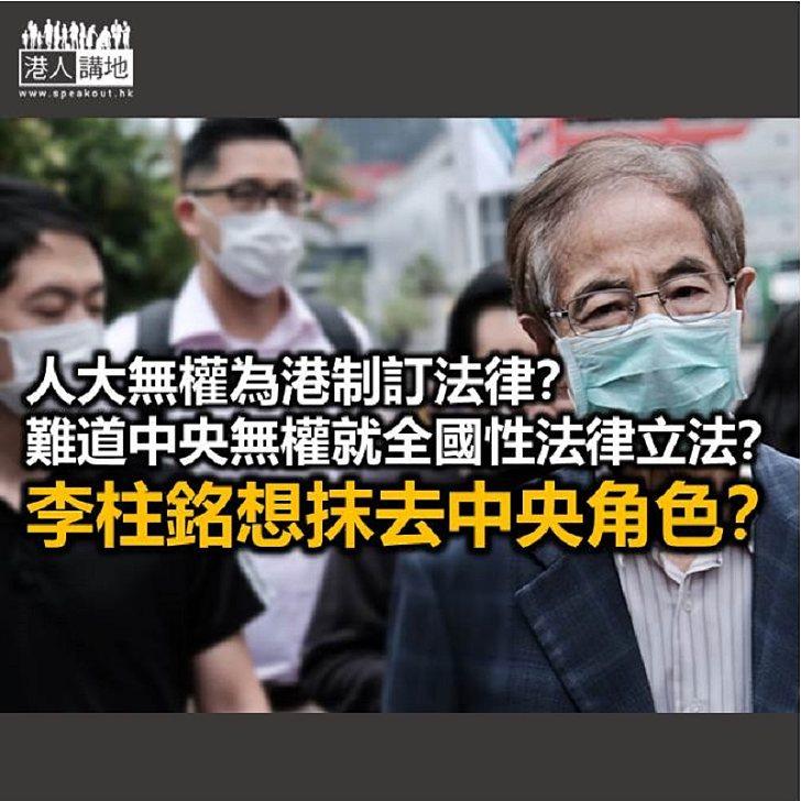 【鐵筆錚錚】李柱銘要撤銷「港區國安法」?