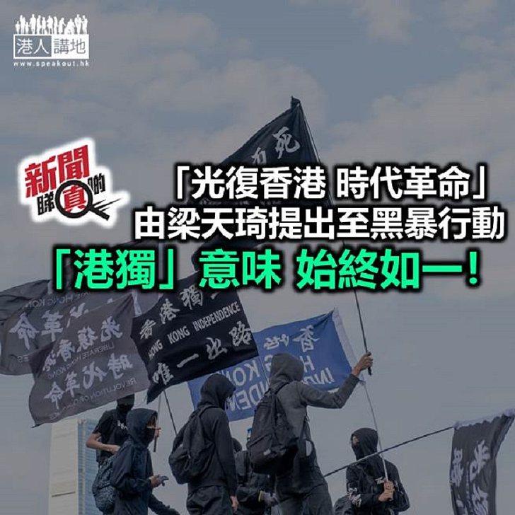 【新聞睇真啲】「光復香港 時代革命」的「獨味」