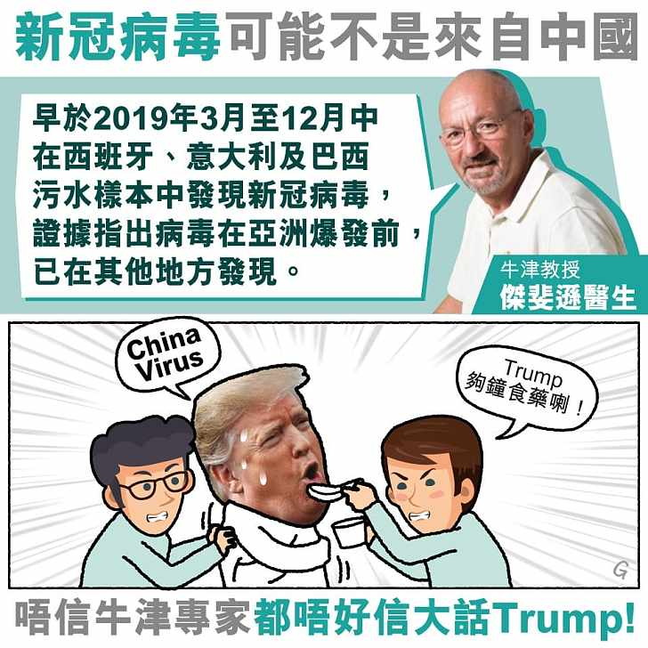 【今日網圖】牛津教授:新冠病毒可能不是來自中國