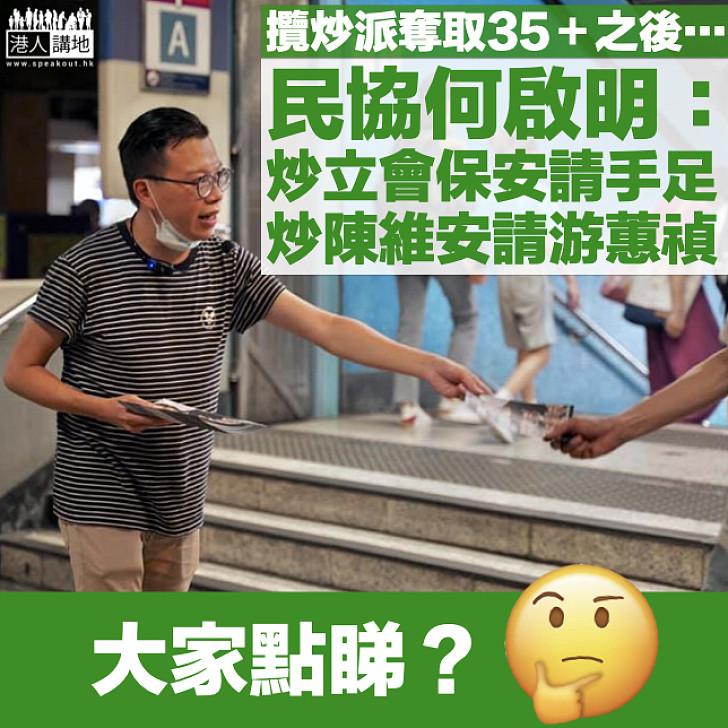 【攬炒大計】民協何啟明揚言:35+後炒立會所有保安改聘「手足」
