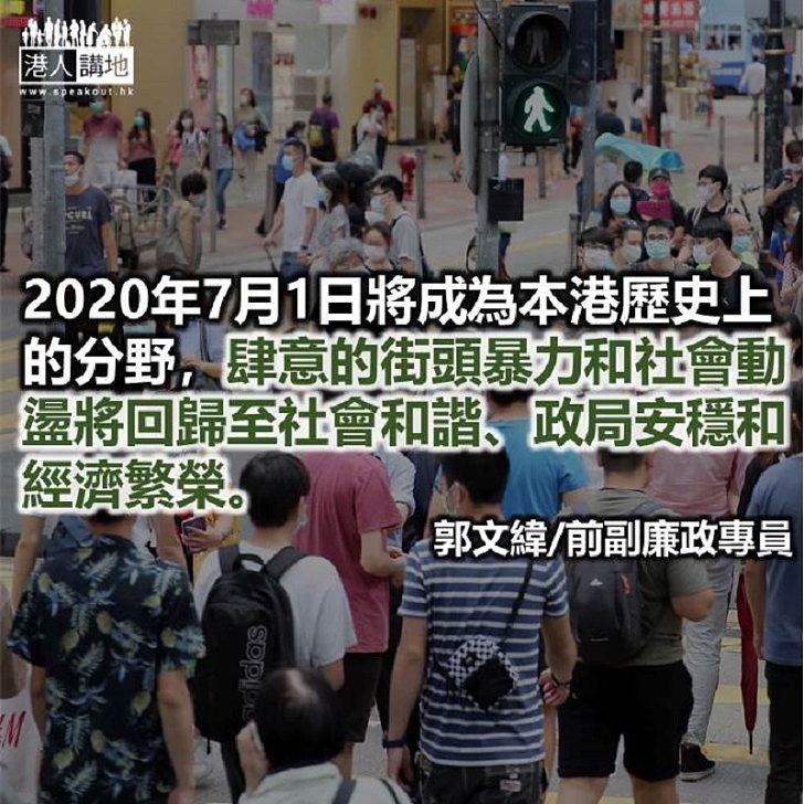 國安法全面提升香港法治水平