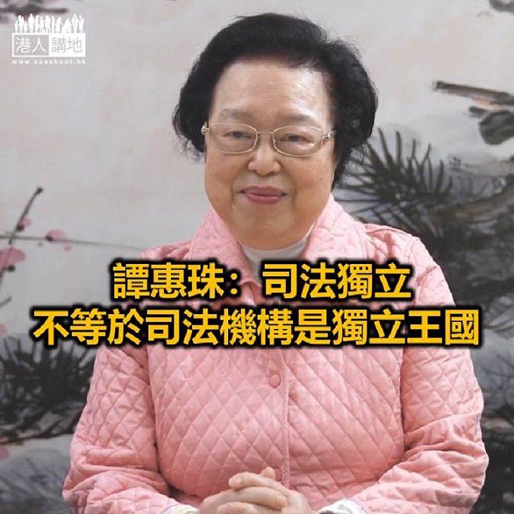 【焦點新聞】譚惠珠指特首對法官有任命權 國安法規定無損司法獨立