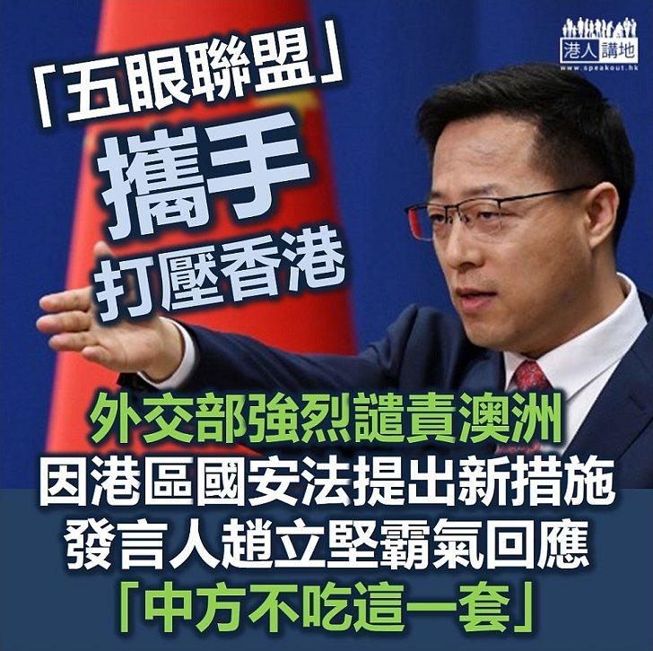 【港區國安法】北京強烈譴責澳洲因《港區國安法》延長港人部分簽證五年以申請永久居民身份