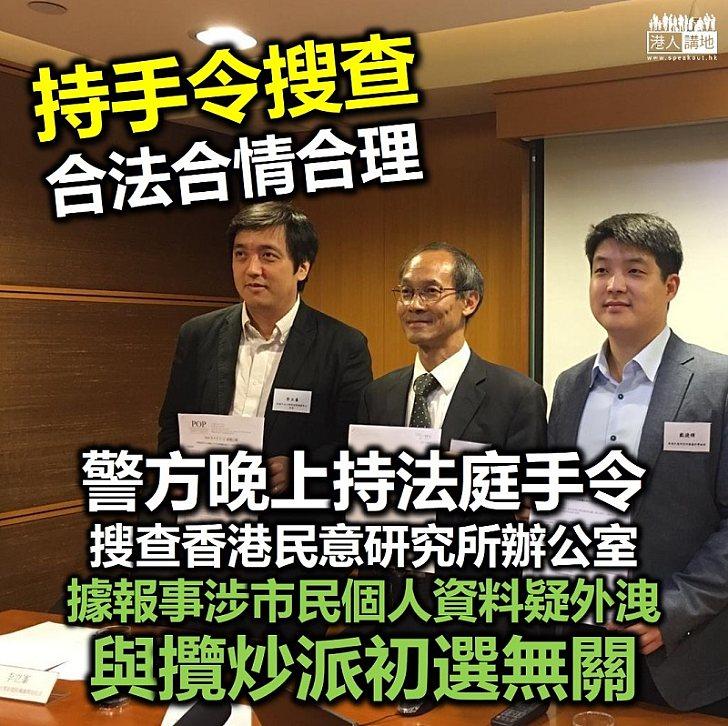 【警方查案】警方晚上持手令搜查香港民意研究所辦公室、報道指涉市民個人資料疑外洩問題、與攬炒派初選無關