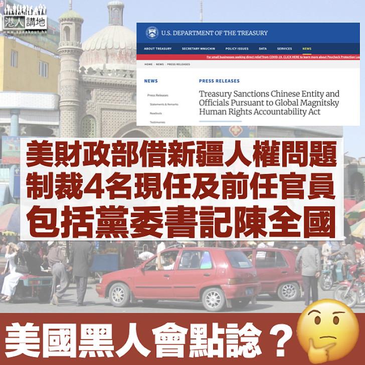 【干涉中國內政】美財政部制裁4名新疆高官 包括黨委書記陳全國