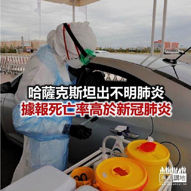 【焦點新聞】中國駐哈薩克大使館提醒當地華人防範不明肺炎