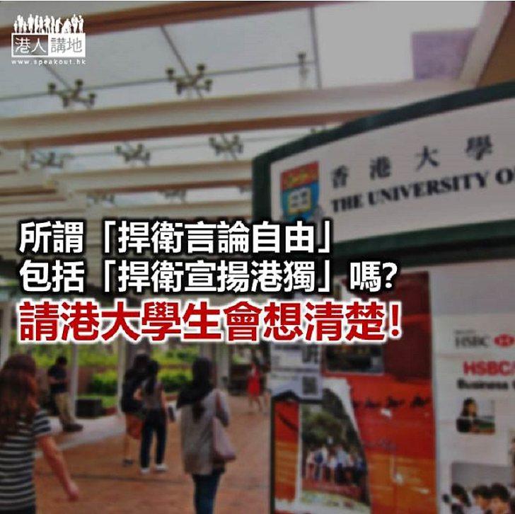 【諸行無常】港大學生會要「捍衛港獨」?