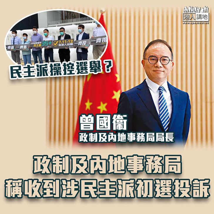 【港區國安法】政制及內地事務局稱收到涉民主派初選投訴