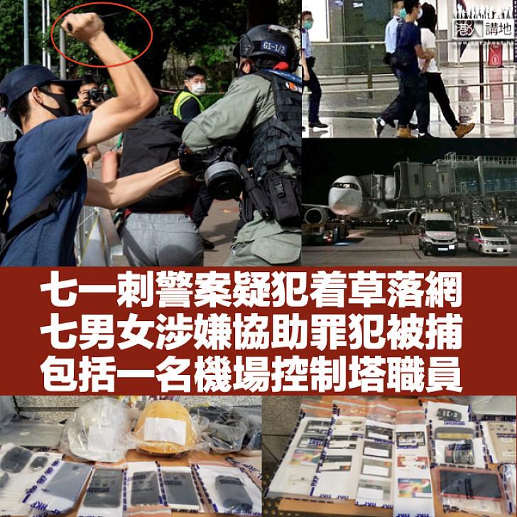 【七一刺警案】七男女涉助罪犯逃亡被捕 包括一名機場控制塔職員