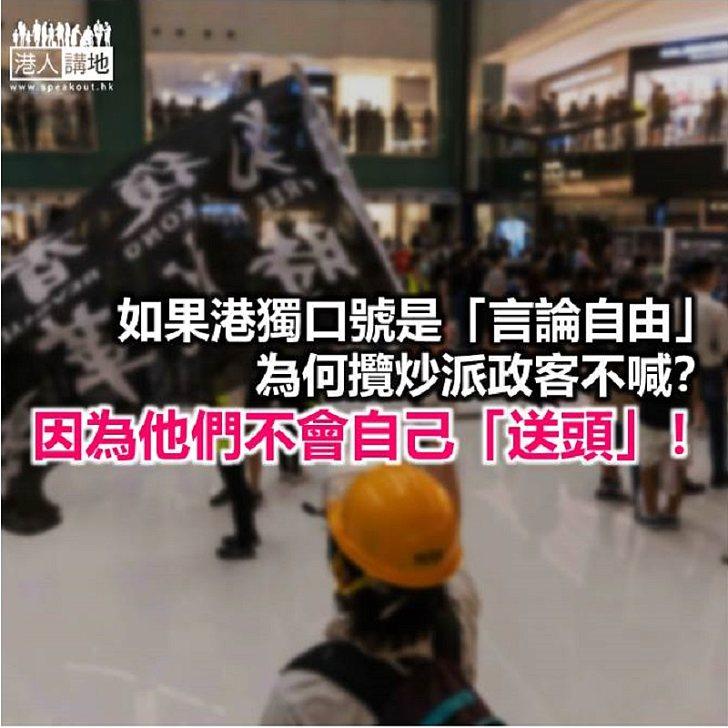 叫「光復香港 時代革命」不算犯法?
