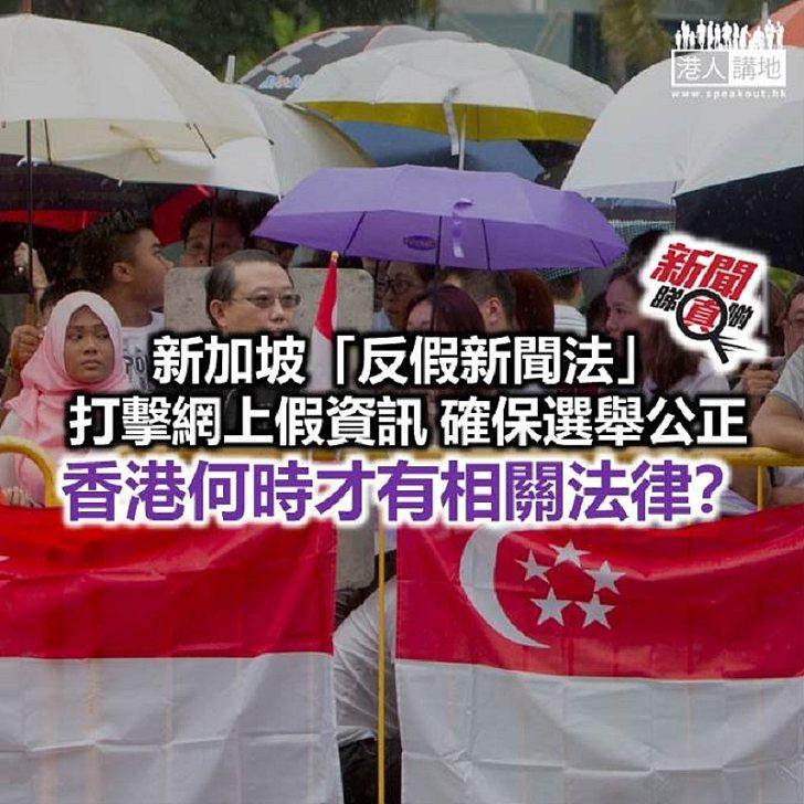 新加坡反假新聞法雷厲風行