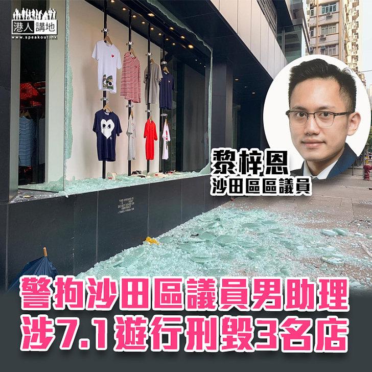 【黑暴運動】警拘沙田區議員黎梓恩男助理 涉7.1遊行刑毀3名店
