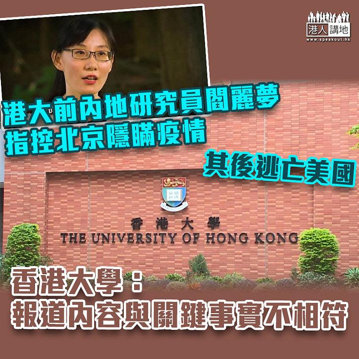 【新冠肺炎】港大前內地研究員閻麗夢指控北京隱瞞疫情 港大回應指與事實不符