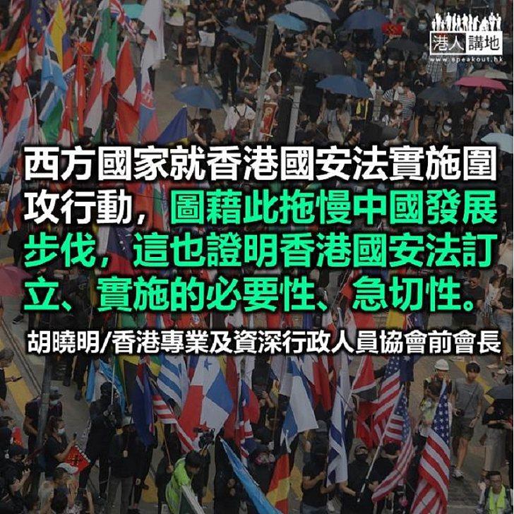堵塞國安漏洞 香港曙光在前