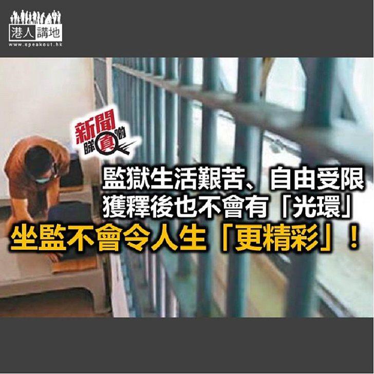 【新聞睇真啲】獄中生活絕不精彩