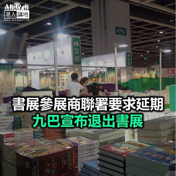 【焦點新聞】貿發局:正與持份者商討應對 將盡快公佈書展安排