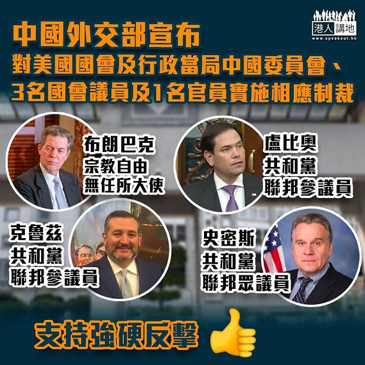 【反擊美國】中國制裁美國4名官員及議員 反制美方制裁新疆官員