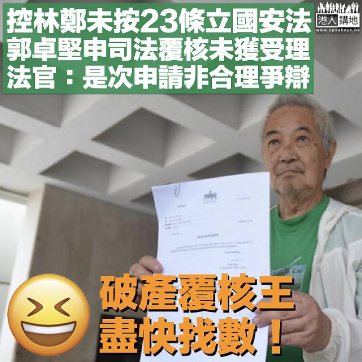 【港區國安法】控林鄭未按23條立國安法 郭卓堅申司法覆核未獲受理