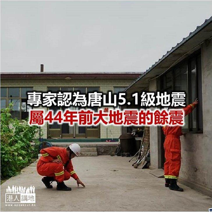 【焦點新聞】唐山5.1級地震前 部分民眾收到預警報告