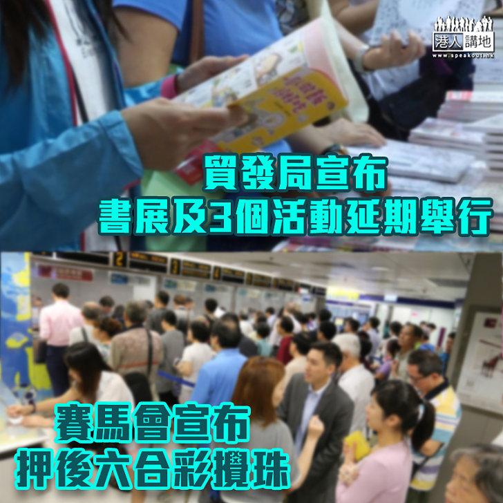 【再爆疫情】貿發局宣布書展及3個活動延期舉行 賽馬會取消恢復六合彩攪珠