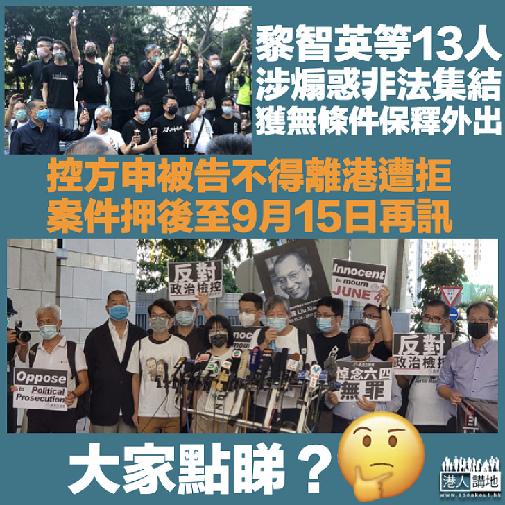 【維園集會】黎智英等13人涉煽惑非法集結 案件押後至9月15日再訊