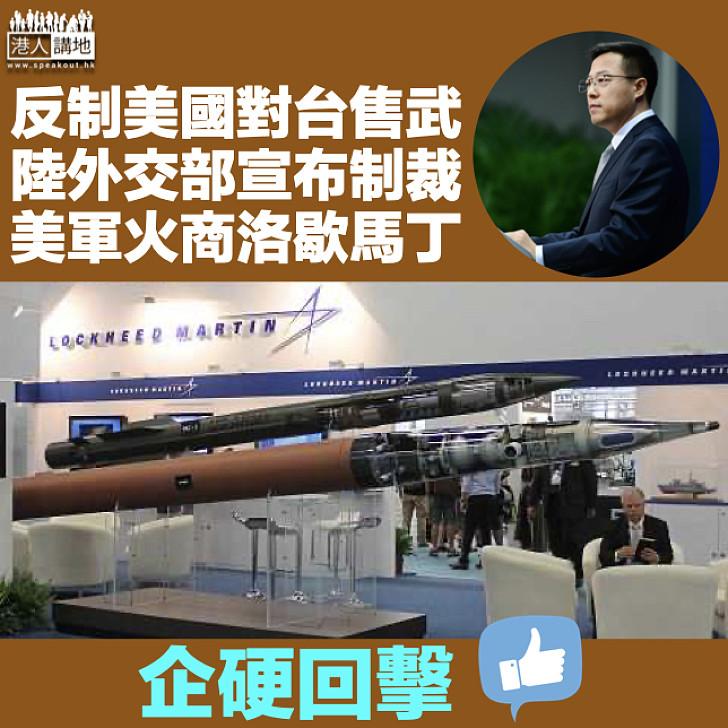 【企硬回擊】反制美國對台出售48億港元武器 陸外交部宣布制裁美軍火商洛歇馬丁